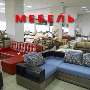 Магазины мебели Мильково