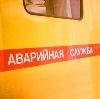 Аварийные службы в Мильково