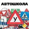 Автошколы в Мильково
