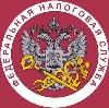 Налоговые инспекции, службы в Мильково