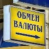 Обмен валют в Мильково