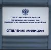 Отделения полиции в Мильково