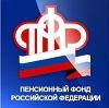 Пенсионные фонды в Мильково
