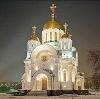 Религиозные учреждения в Мильково