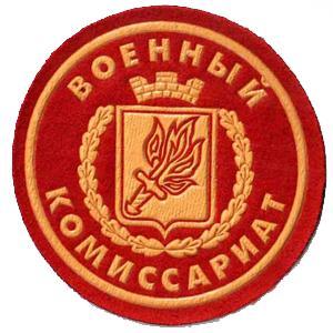 Военкоматы, комиссариаты Мильково