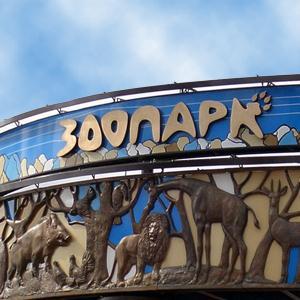 Зоопарки Мильково